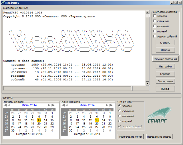 Cчитывание данных ULTRAHEAT UH50 - программа «ReadUH50»