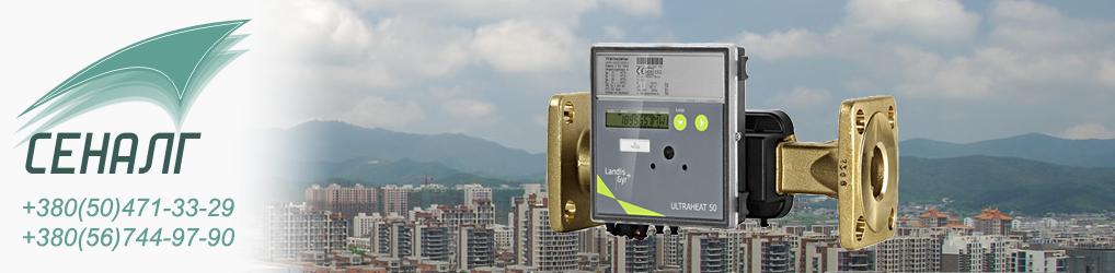 Теплосчетчики ULTRAHEAT T550/UH50